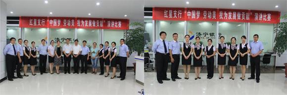 共圆中国梦——济宁银行红星支行演讲